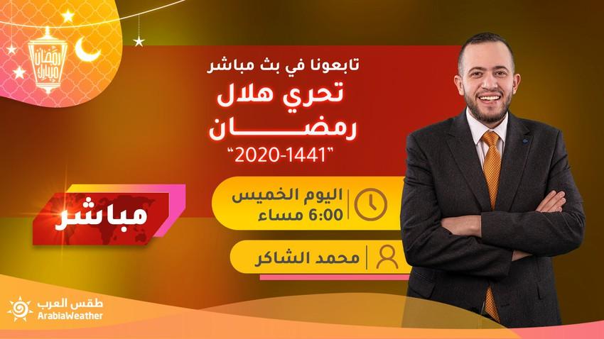 بعد قليل | بث مباشر لتغطية تحري هلال رمضان 1441/2020