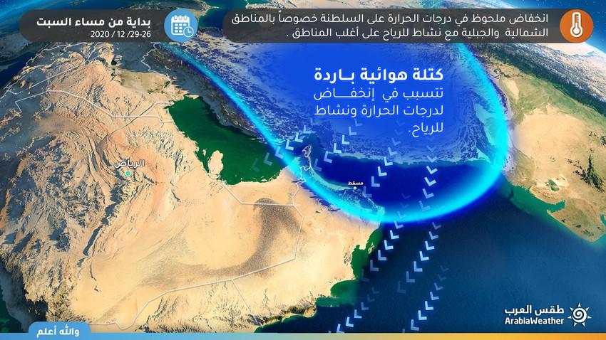 سلطنة عُمان | أول موجات البرد هذا الشتاء على السلطنة ودرجات حرارة منخفضة