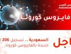الصحة: تسجيل 206 إصابة جديدة بالفايروس كورونا في السعودية