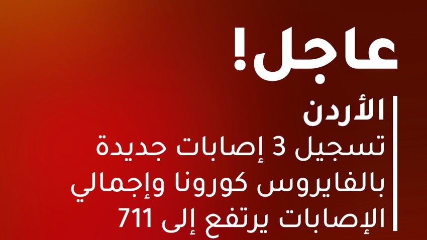 الأردن | تسجيل 3 إصابات جديدة بالفايروس كورونا وإجمالي الإصابات يرتفع إلى 711