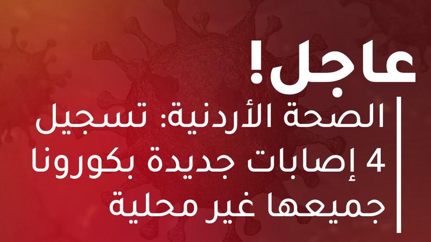 الصحة الأردنية: تسجيل 4 إصابات جديدة بالفايروس كورونا جميعها غير محلية