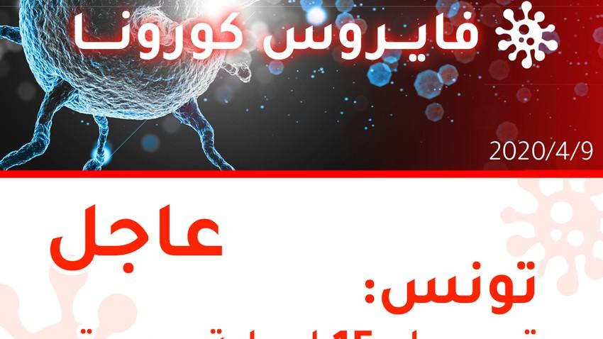 تونس | تسجيل 15 إصابة جديدة بالفايروس كورونا وإجمالي الإصابات يرتفع إلى 643 إصابة