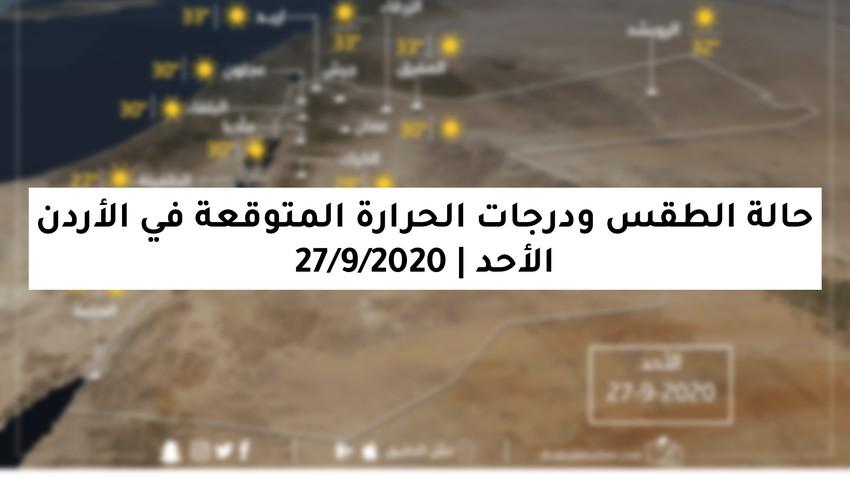 كتلة هوائية حارة جديدة يبدأ تأثيرها على الأردن يوم الأحد 2020/9/26