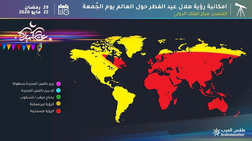 بالخرائط التوضيحية | تعرف على إمكانية رؤية هلال عيد الفطر في منطقتك مساء الجُمعة