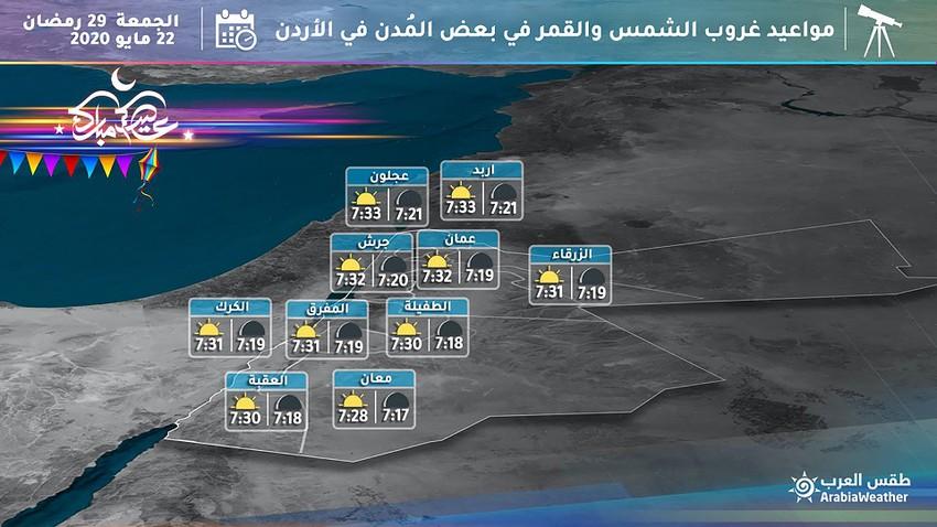 الأردن   معلومات وخرائط توضيحية هامة حول تحري هلال عيد الفطر هذه الليلة والنتائج المُتوقعة