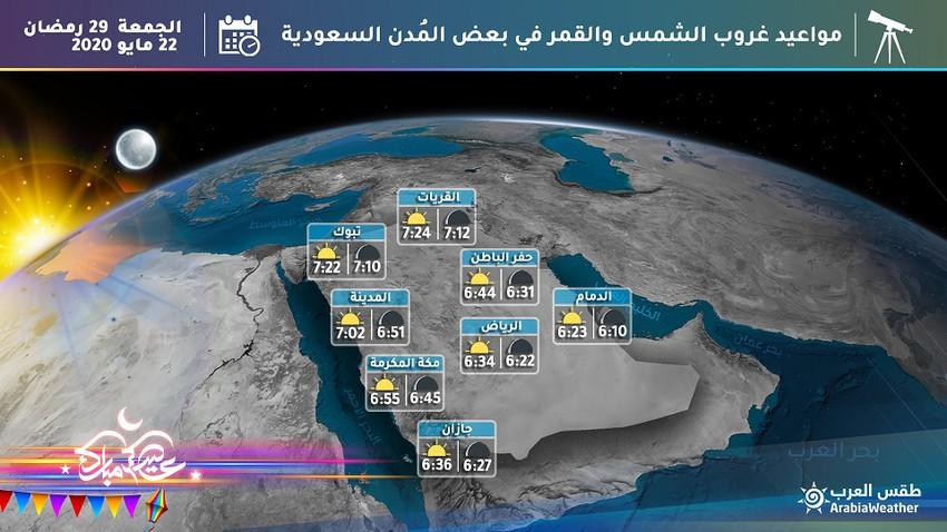 السعودية | معلومات وخرائط توضيحية هامة حول تحري هلال عيد الفطر هذه الليلة والنتائج المُتوقعة
