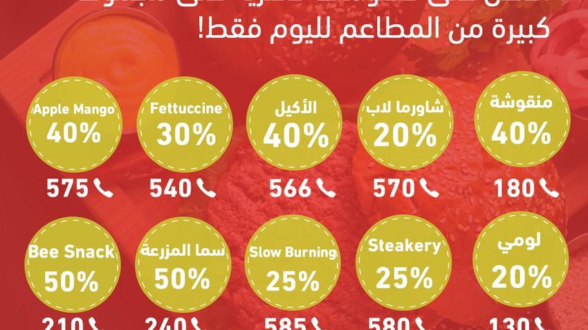 لأنك طقس العرب | خصومات حصرية على العديد من المطاعم بانتظارك في الداخل