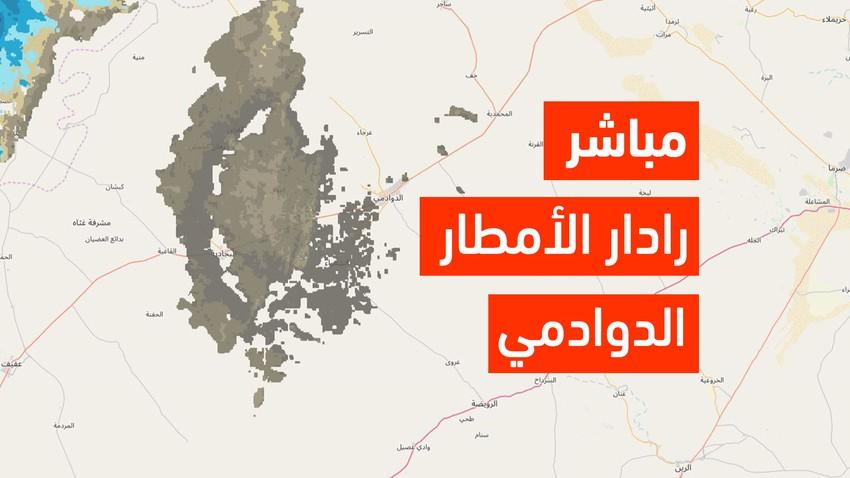 رادار الأمطار المُباشر للدوادمي | طقس العرب | طقس العرب