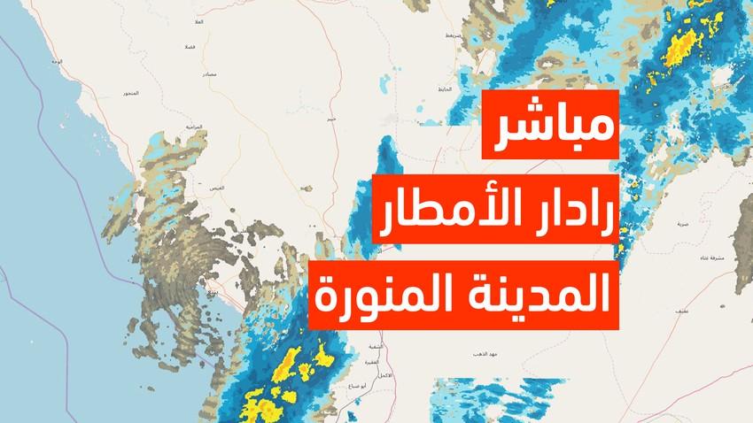 رادار الأمطار المُباشر للمدينة المنورة