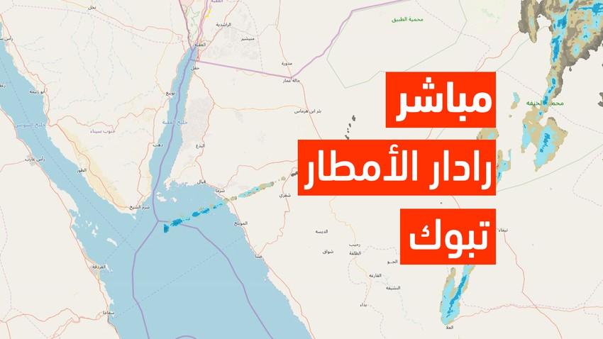 رادار الامطار مباشر تونس