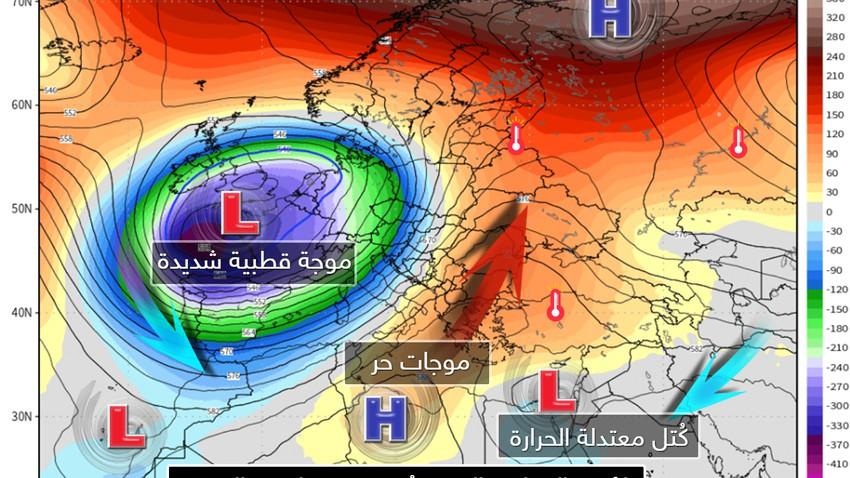 العاصفة الاطلسية تجتاح أوروبا ومتابعة النظام الجوي في المنطقة