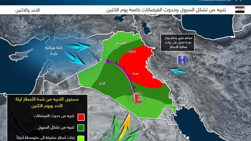 العراق .. منخفض جوي يبدأ مساء الأحد وتنبيه من تشكل السيول وحدوث الفيضانات يوم الاثنين