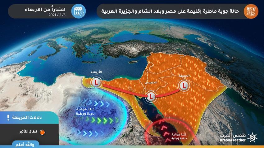 حالة جوية ماطرة إقليمية تؤثر على 8 دول عربية اعتبارا من الأربعاء