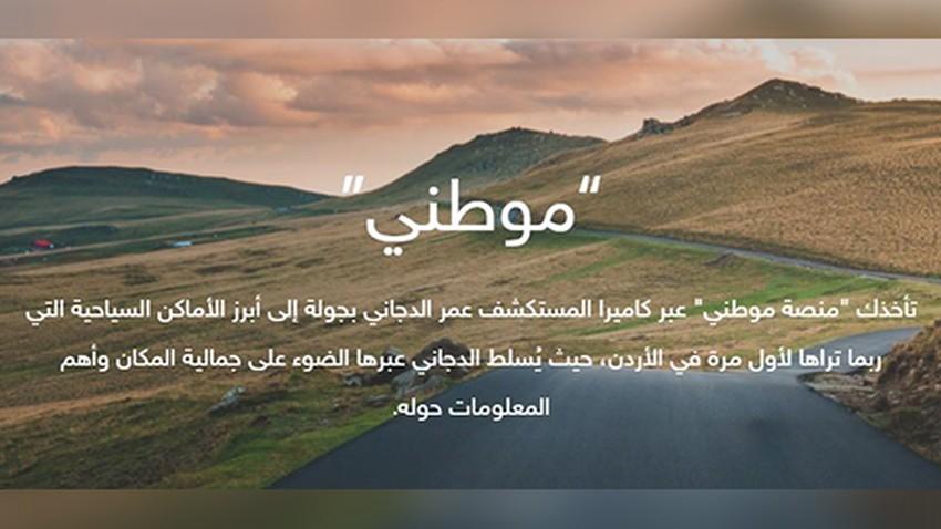 طقس العرب يطلق منصة موطني | المنصة الأجدد للسياحة الداخلية في الأردن