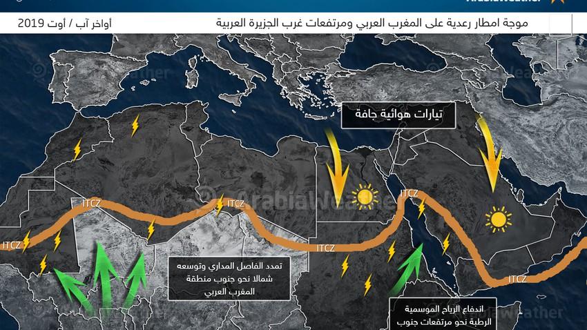 موجة أمطار رعدية تضرب الأجزاء الجنوبية من المغرب العربي ودول الساحل في الثلث الأخير من أوت