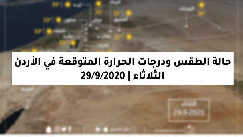 استمرار تأثير الأردن بالكتلة الهوائية الحارة نسبياً يوم الثلاثاء 29/9/2020