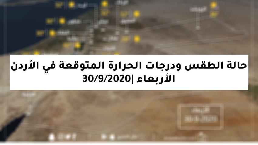 الأربعاء | استمرار تأثر الأردن بالكتلة الهوائية الحارة نسبياً