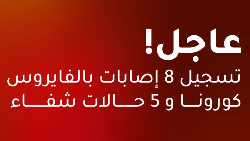 الصحة الأردنية: تسجيل 8 إصابات جديدة بالفايروس كورونا و 5 حالات شفاء