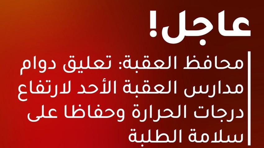 العقبة: تعليق دوام طلبة المدارس الأحد بسبب ارتفاع درجات الحرارة