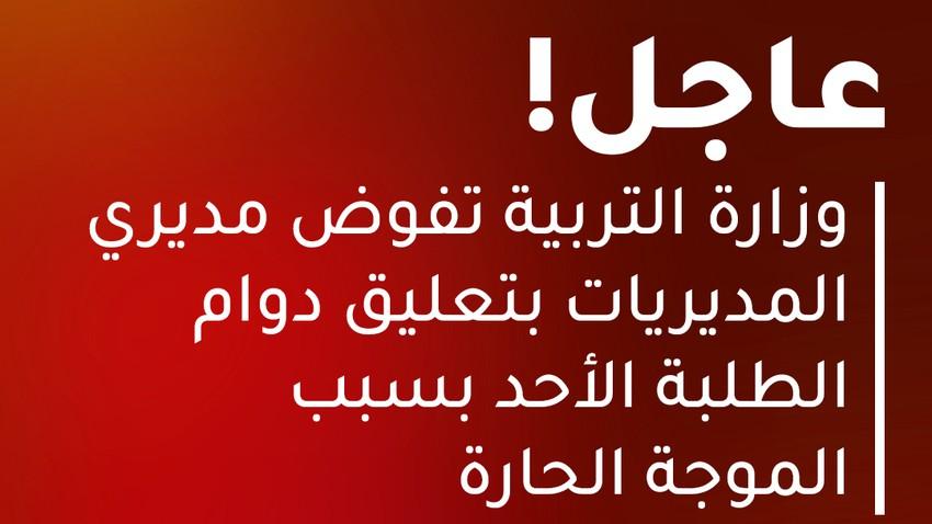 الأردن | وزارة التربية تفوض مديري المديريات بتعليق دوام الطلبة الأحد بسبب الموجة الحارة