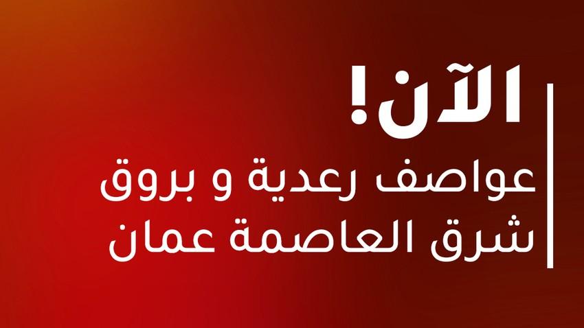 الأردن | عواصف رعدية و بروق شرق العاصمة عمان