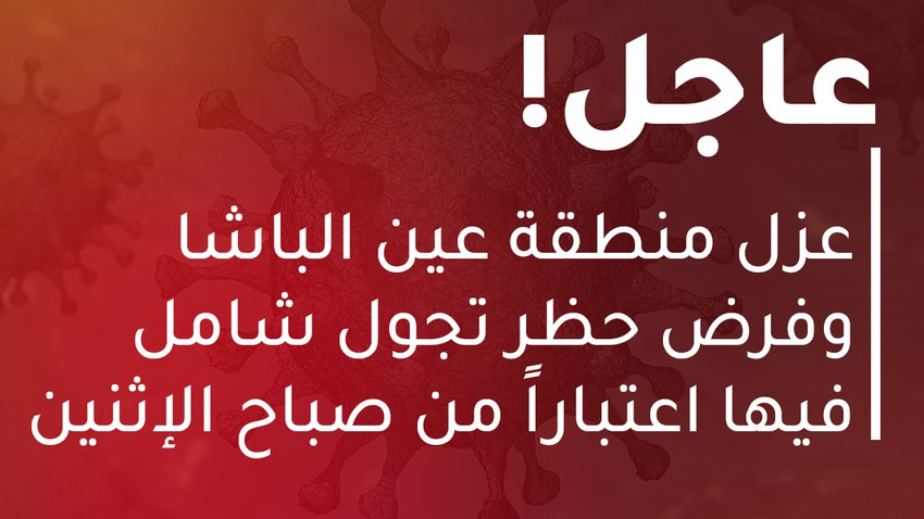 عزل منطقة عين الباشا وفرض حظر تجول فيها اعتباراً من صباح الإثنين