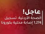 الصحة الأردنية: 1,274 إصابة محلية جديدة بالفايروس كورونا