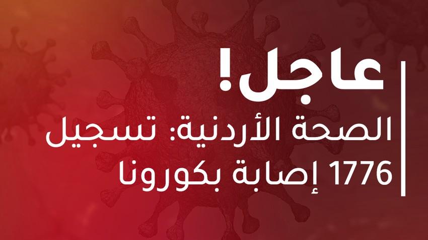 الأردن: 1776 إصابة جديدة  بالفايروس كورونا!