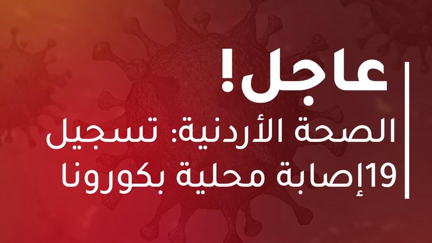 الأردن : سجل لليوم 19 إصابة محلية بالفايروس كورونا
