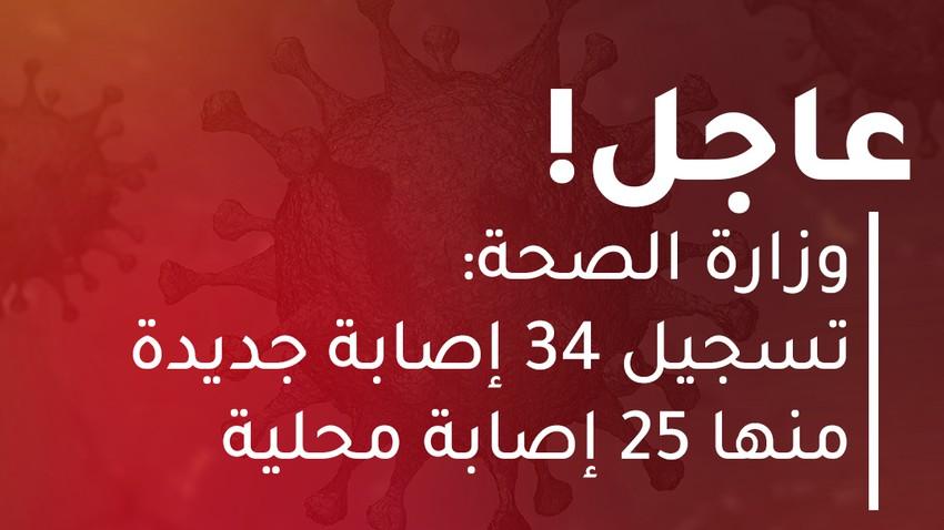 الأردن: 34 إصابة جديدة بالفايروس كورونا منها 25 محلية