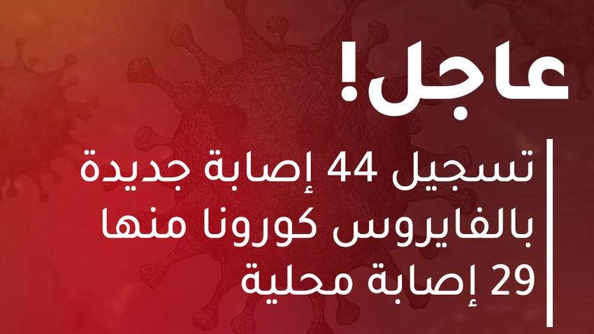 الأردن   44 إصابة جديدة بالفايروس كورونا من بينها 29 إصابة محلية