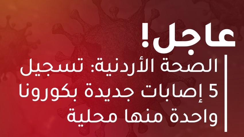 الأردن: تسجيل 5 إصابات بالفايروس كورونا في الأردن واحدة منها محلية