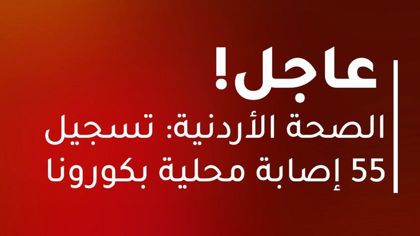 الأردن: تسجيل 68 إصابة بالفايروس كورونا منها 55 إصابة محلية