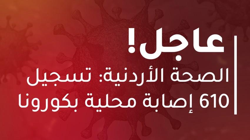 الأردن   تسجيل 620 إصابة بالفايروس كورونا منها 610 إصابة محلية