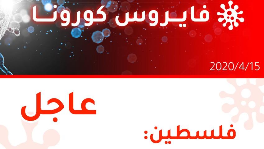 فلسطين | تسجيل 6 إصابات جديدة بالفايروس كورونا وإجمالي الإصابات 294 إصابة