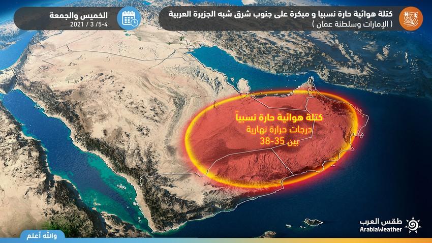 الامارات و عُمان | أول ارتفاع على درجات الحرارة لهذا الموسم