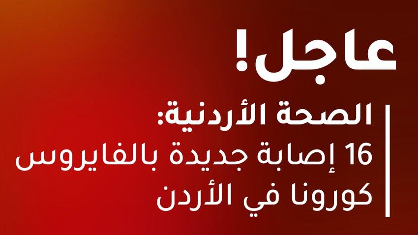 الصحة الأردنية: 16 إصابة جديدة بالفايروس كورونا في الأردن اليوم