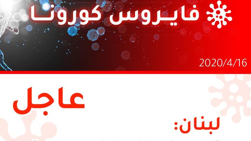 لبنان | تسجيل 5 إصابات جديدة بالفايروس كورونا وإجمالي الإصابات 663 إصابة