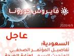 السعودية | أبرز ما جاء في المؤتمر الصحفي للمتحدث الرسمي لوزارة الصحة | الخميس 2020/4/9
