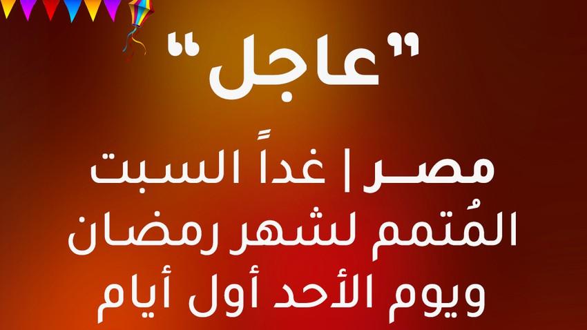 عاجل - مصر | غداً السبت المُتمم لشهر رمضان ويوم الأحد أول أيام عيد الفطر
