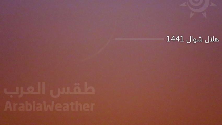 عاجل | شاهد صورة تُوثق هلال شهر شوال كما تم رصده قبل قليل من العاصمة الاردنية عمان — كل عام و انتم بخير