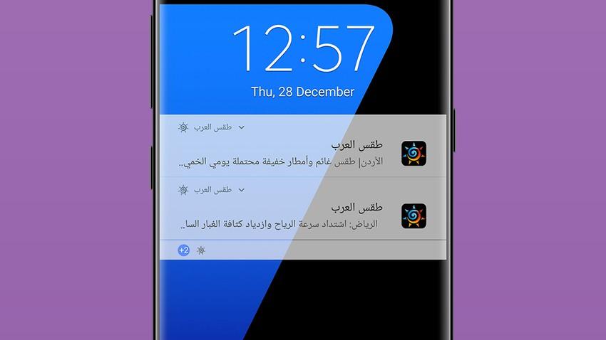 الآن ،، تم إطلاق النسخة المُحدثة من تطبيق طقس العرب
