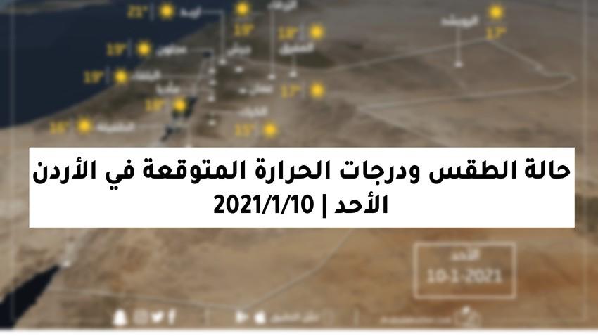 حالة الطقس ودرجات الحرارة المُتوقعة في الأردن يوم الأحد 10-1-2021