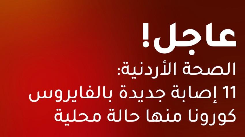 """""""الصحة الأردنية"""" : 11 إصابة بالفايروس كورونا منها حالة واحدة محلية"""