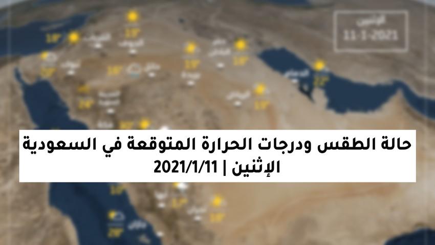 حالة الطقس ودرجات الحرارة المتوقعة في السعودية يوم الإثنين 11-1-2021