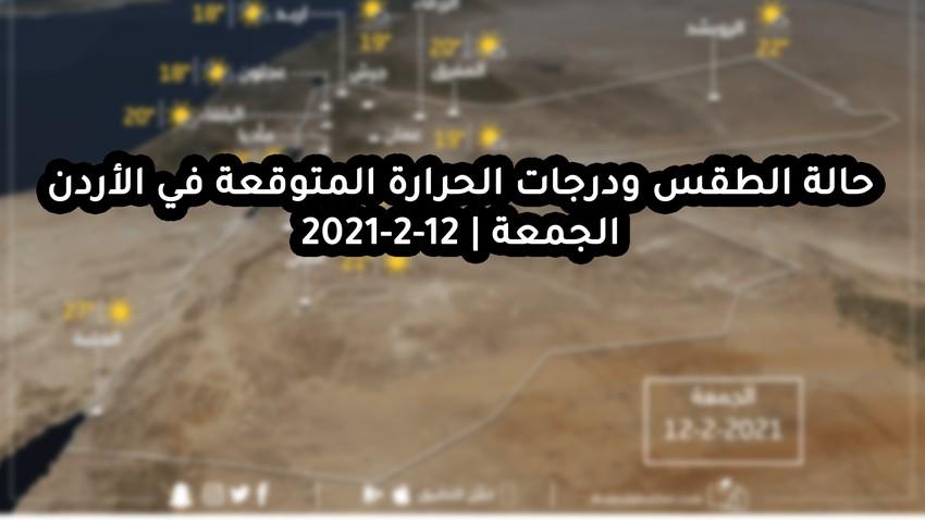 حالة الطقس ودرجات الحرارة المتوقعة في الأردن يوم الجمعة 12-2-2021