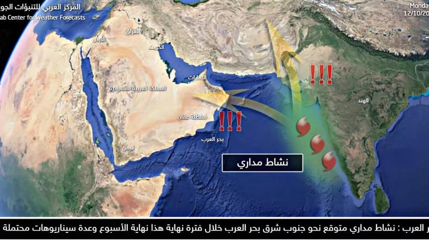 نشاط مداري في بحر العرب