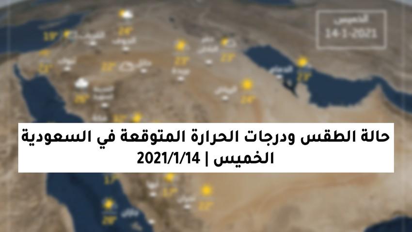 حالة الطقس ودرجات الحرارة المتوقعة في السعودية يوم الخميس 14-1-2021