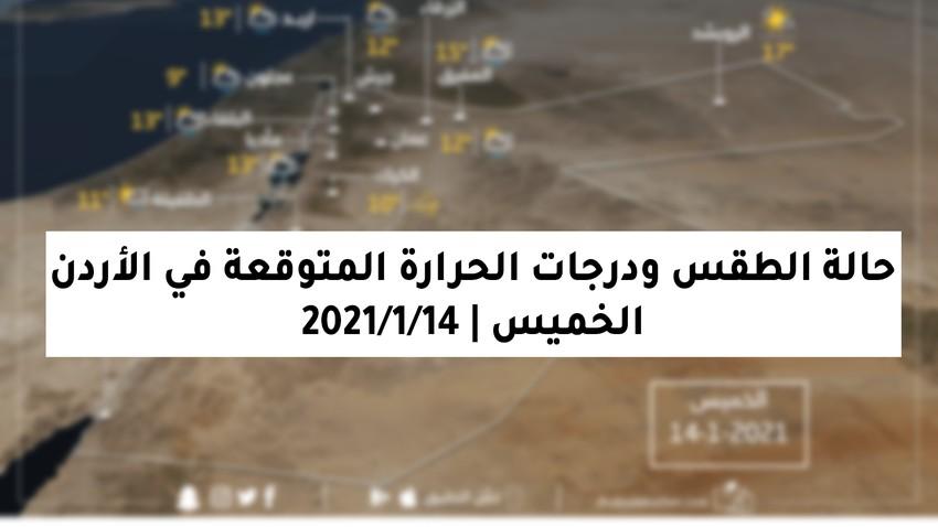 حالة الطقس ودرجات الحرارة المتوقعة في الأردن يوم الخميس 14-1-2021