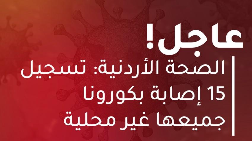 الأردن: 15 إصابة جديدة بالفايروس كورونا جميعها غير محلية